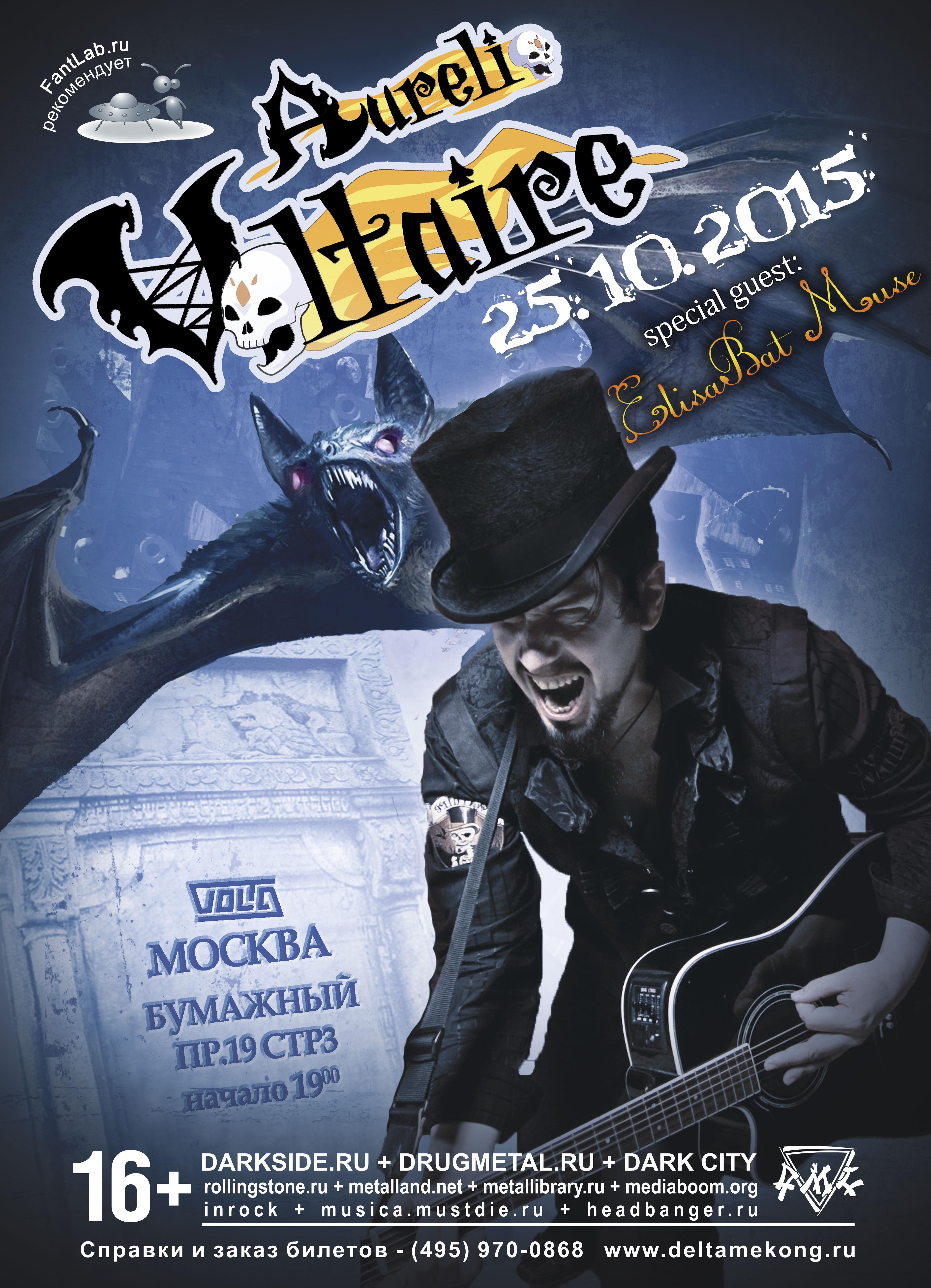 Афиша-voltaire-2015